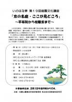 「京の名庭・ここが見どころ」~平等院から桂離宮まで~