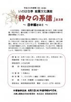 「神々の系譜」全3回〜日本編その①〜