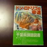 今回のテーマとなる小倉講師の著書。