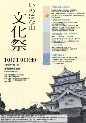 いのはな山 文化祭 10月19日(土)