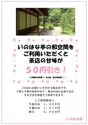 いのはな亭の和空間・集会所をご利用いただくと茶店の甘味が50円引き!