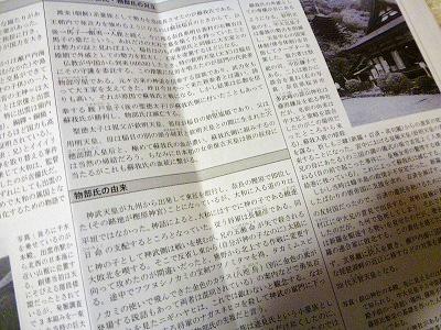 田中講師がまとめられた資料