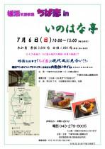 7月6日(日) 婚活支援「ちば恋inいのはな亭」