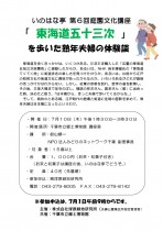 庭園文化講座「『東海道五十三次』を歩いた熟年夫婦の体験談』