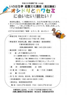 庭園文化講座(遠足講座)「オシドリとカワセミに会いたい!観たい!」