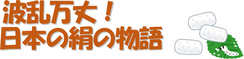 庭園文化講座「波乱万丈!日本の絹の物語」