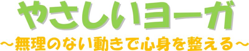 庭園文化講座「やさしいヨーガ」~無理のない動きで心身を整える~5月13日(土)開催