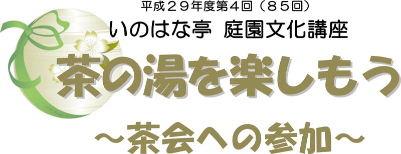 庭園文化講座「茶の湯を楽しもう」7月31日(月)開催
