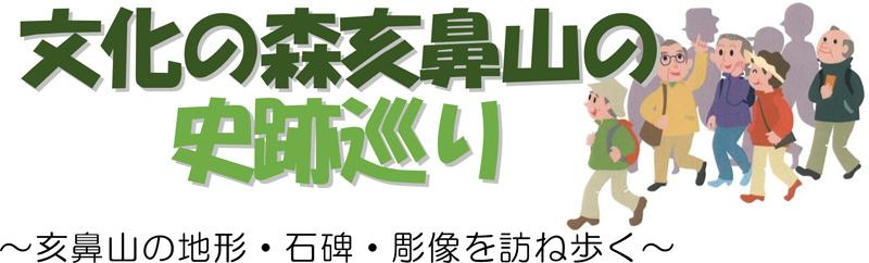 庭園文化講座「文化の森亥鼻山の史跡巡り」~亥鼻山の地形・石碑・彫像を訪ね歩く~