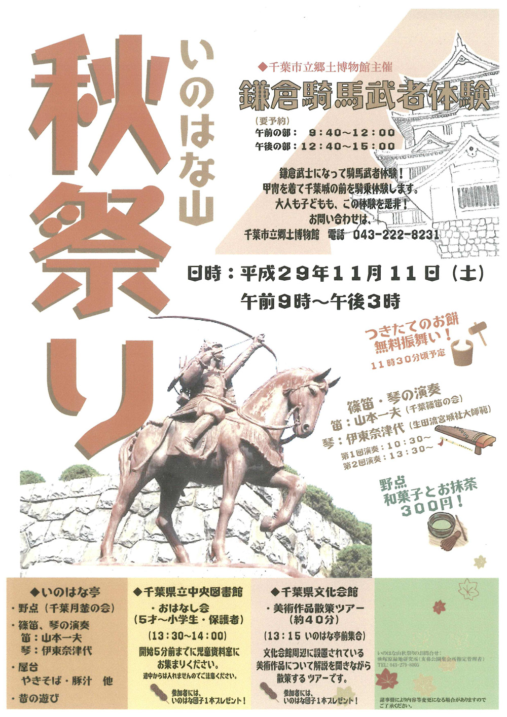 いのはな山「秋祭り」11月11日(土)開催