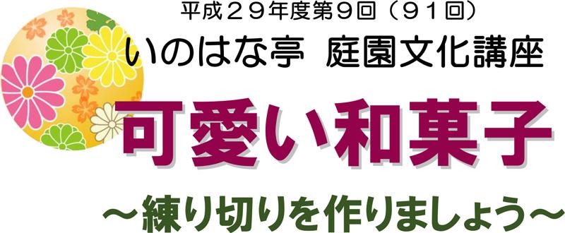 庭園文化講座「可愛い和菓子」~練り切りを作りましょう~12月12日(火)開催