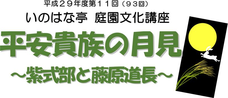 庭園文化講座「平安貴族の月見」2月20日(火)開催