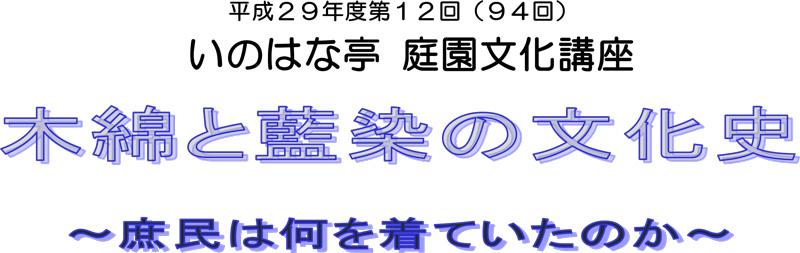 庭園文化講座「木綿と藍染の文化史」~庶民は何を着ていたのか~3月13日(火)開催