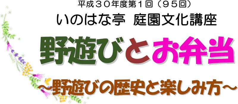 庭園文化講座「野遊びとお弁当」~野遊びの歴史と楽しみ方~4月26日(木)開催