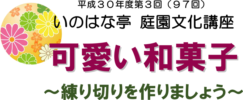 庭園文化講座「可愛い和菓子」~練り切りを作りましょう~6月19日(火)開催