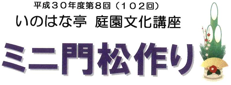 庭園文化講座「ミニ門松作り」12月13日(木)開催