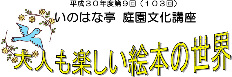 庭園文化講座「ミニ門松作り」1月23日(水)開催