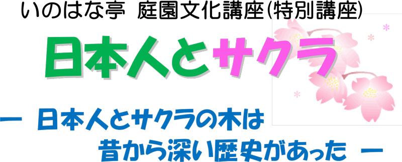 庭園文化講座「日本人とサクラ」—日本人とサクラの木は 昔から深い歴史があった—3月9日(土)開催