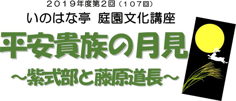 庭園文化講座「平安貴族の月見」〜紫式部と藤原道長〜5月22日(水)開催