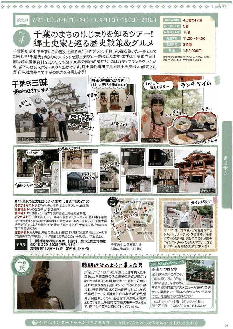 【千葉あそび】「千葉のまちのはじまりを知るツアー!郷土史家と巡る歴史散策&グルメ」開催のお知らせ