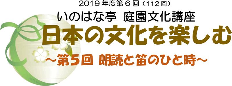 庭園文化講座「日本の文化を楽しむ」~朗読と笛のひと時~10月19日(土)開催