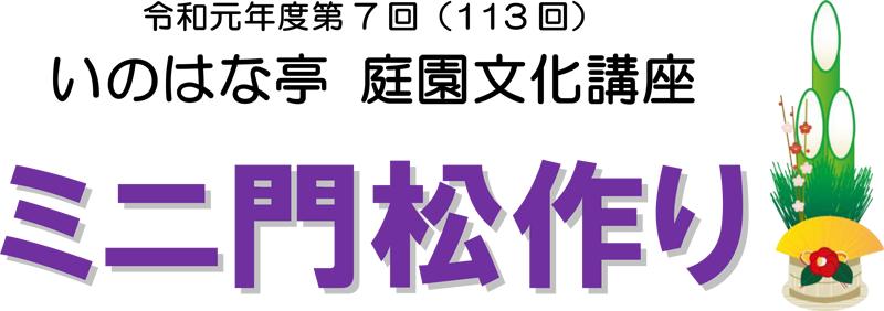 庭園文化講座「ミニ門松作り」~朗読と笛のひと時~12月20日(金)開催
