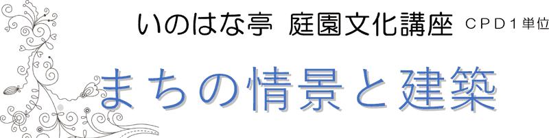 庭園文化講座「まちの情景と建築(城門)」7月30日(金)開催