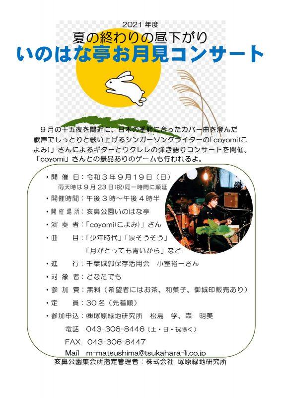夏の終わりの昼下がり「いのはな亭お月見コンサート」9月19日(日)開催