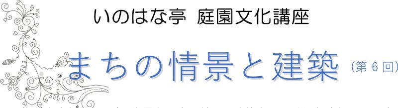 庭園文化講座「まちの情景と建築(水道橋)」9月10日(金)開催(建築会館8階)