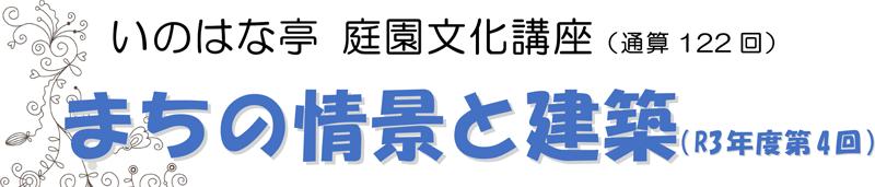 庭園文化講座「まちの情景と建築(水道橋)」10月29日(金)開催